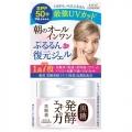 KOSE Cosmeport Kokutosei brown sugar jelly SPF50