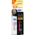 Hadalabo BB Moist Emulsion #01 Beige