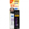 Hadalabo BB Moist Emulsion #02 Ochre
